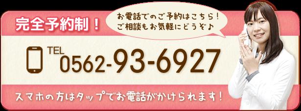 0562-93-6927