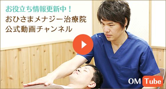 お役立ち情報更新中!おひさまメナジー治療院公式動画チャンネル