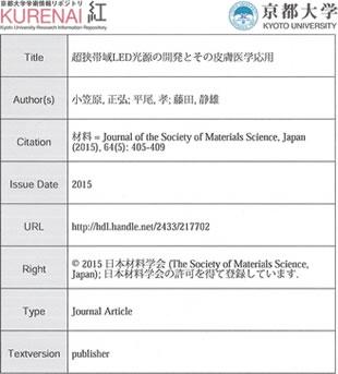 京都大学の認定証
