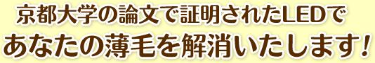 京都大学の論文で証明されたLEDであなたの薄毛を解消いたします