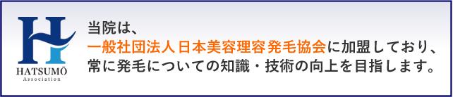 一般社団法人日本美容利用発毛協会に加盟しており、常に発毛についての知識・技術の向上を目指します