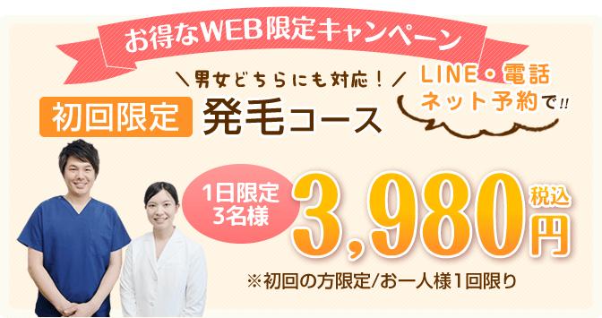 お得なWEB限定キャンペーン1日限定3名様3900円
