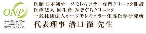 医師・日本初オーソモレキュラー専門クリニック開設、みぞぐちクリニック代表理事溝口徹先生