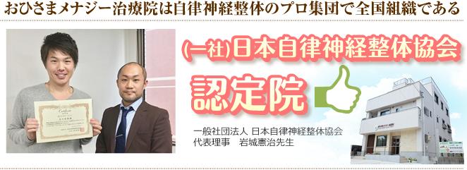 日本自律神経整体協会認定院