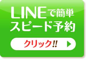 LINEで簡単スピード予約