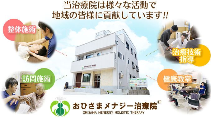 当治療院は様々な活動で地域の皆さまに貢献しています