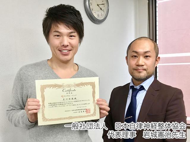 日本自律神経整体協会