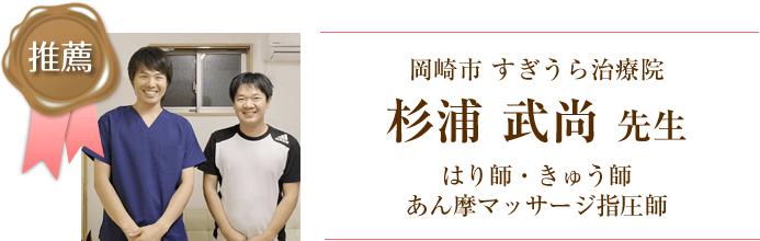 杉浦武尚先生