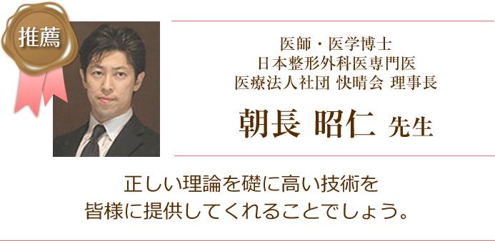 朝長昭仁先生