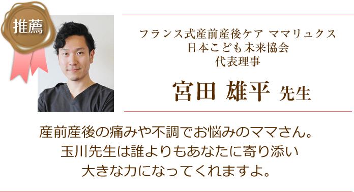 宮田雄平先生