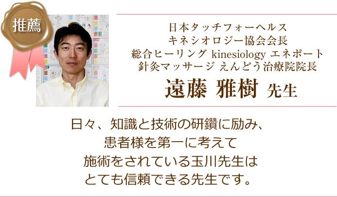 遠藤雅樹先生