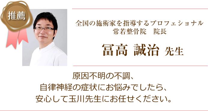 冨高誠治先生