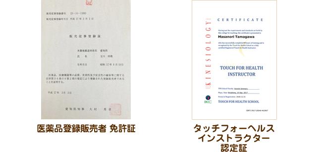 医薬品登録販売者免許書・タッチフォーヘルスインストラクター認定証