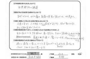名古屋市緑区 自律神経の乱れ 60代女性 M.Tさん