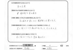 豊明市 首の痛み 30代男性 K.Mさん