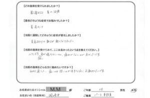 岡崎市 首の痛み 20代女性 M.Mさん