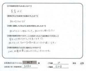 名古屋市 美容鍼 34歳女性 H.T様