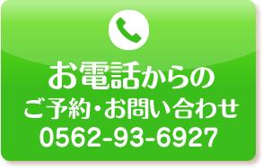 お電話からのご予約お問い合わせ